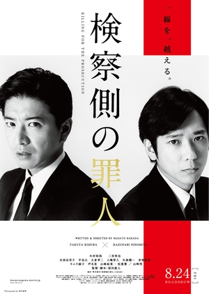 image of drama The Rose [TWDrama]